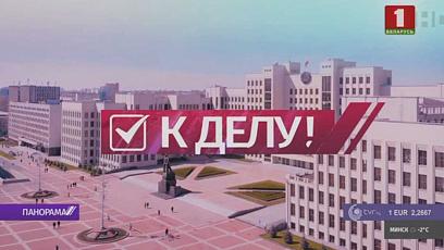 """Аб планах новаабраных дэпутатаў у рубрыцы """"Да справы!"""""""