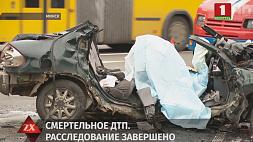 Скоро в суде начнутся слушания по делу о смертельной аварии в Минске в октябре прошлого года