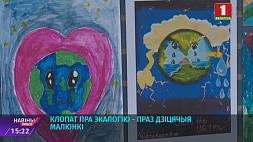 Международная выставка детских рисунков открылась в Минске Міжнародная выстава дзіцячых малюнкаў адкрылася ў Мінску International exhibition of children's drawings opens in Minsk