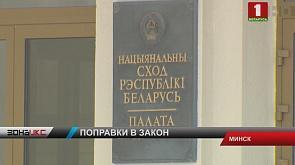 Поправки в статье 328 сегодня депутаты приняли во втором чтении