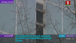 Два белоруса погибли при пожаре в Москве Два беларусы загінулі падчас пажару ў Маскве