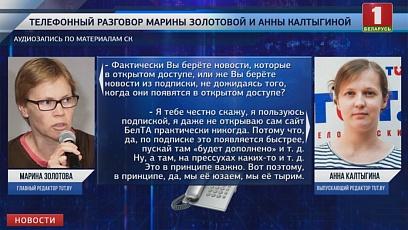Следственный комитет возбудил уголовное дело о несанкционированном доступе к информации БелТА