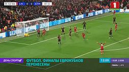 Финалы еврокубков по футболу перенесены