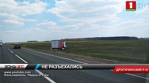 Причины аварии в Дрогичинском районе выясняет дорожная милиция