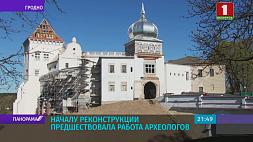 В Гродно продолжается реконструкция Старого замка