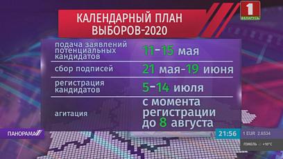 Лидия Ермошина: Президентские выборы пройдут в особых условиях