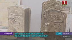 Выставка редких копилок из коллекции Беларусбанка