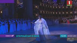"""Ария из оперы Джузеппе Верди """"Травиата"""" открыла 64-й Венский оперный бал Арыя з оперы Джузэпэ Вердзі """"Травіята"""" адкрыла 64-ты Венскі оперны баль"""