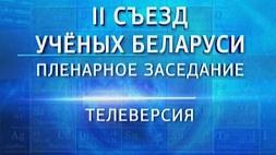 II Съезд ученых Беларуси. Пленарное заседание. Телеверсия