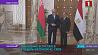 По итогам переговоров президентов Беларуси и Египта подписан пакет документов
