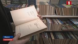 Книгоиздатели отмечают рост популярности букинистических магазинов Кнігавыдаўцы адзначаюць рост папулярнасці букіністычных магазінаў