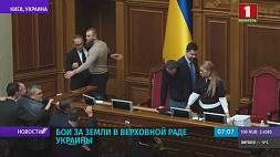 Бои за земли в Верховной раде Украины