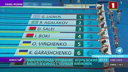 На Паралимпийских играх И. Бокий в заплыве на дистанции 100 метров баттерфляем показал первое время