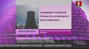 Беларусь и Россия достигли понимания по изменению условий кредита на БелАЭС