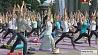 Минск отметил Международный день йоги  масштабным флешмобом Мінск адзначыў Міжнародны дзень ёгі  маштабным флэшмобам