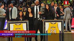 Кобе Брайант в Зале славы НБА появится в 2021. Церемонию перенесли