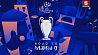 Лига чемпионов УЕФА. Видеожурнал (16.03.2019)