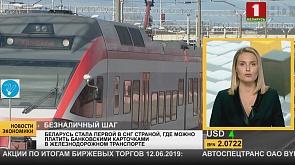 Беларусь стала первой в СНГ страной, где можно платить банковскими карточками в железнодорожном транспорте