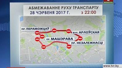 В Минске ограничено движение транспорта