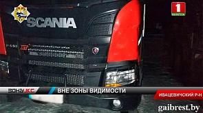 """Житель Пружан, управляя грузовиком """"скания"""",  сбил 20-летнего парня"""