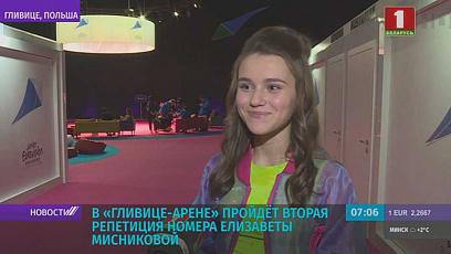 """На """"Гливице-Арене"""" пройдет вторая репетиция номера Елизаветы Мисниковой"""