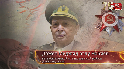 Азербайджанский летчик  Дамет Набиев. Провел более 200 боевых вылетов