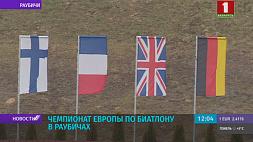 В Раубичах прошла церемония открытия чемпионата Европы по биатлону У Раўбічах прайшла цырымонія адкрыцця чэмпіянату Еўропы па біятлоне Opening ceremony of European Biathlon Championship takes place in Raubichi