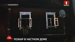 В Несвижском районе минувшей ночью вспыхнул одноэтажный деревянный дом в деревне Малиновка