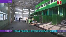 В Гродненской области будет запущена первая мусоросжигательная установка У Гродзенскай вобласці сёлета будзе запушчана першая смеццеспальвальная  ўстаноўка