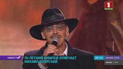 70-летний юбилей отмечает Михаил Боярский 70-гадовы юбілей адзначае Міхаіл Баярскі
