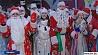 Деды Морозы и Снегурочки произнесли новогоднее заклинание в Витебске  Дзеды Марозы і Снягуркі вымавілі навагодняе заклінанне ў Віцебску