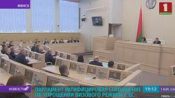 Парламент ратифицировал соглашение об упрощении визового режима с ЕС Парламент ратыфікаваў пагадненне аб спрашчэнні візавага рэжыму з ЕС Parliament ratifies visa facilitation agreement with EU