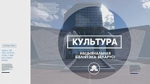 Нацыянальная бiблiятэка Беларусi