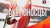 Факелоносцы II Европейских игр. Александр Медведь Факеланосцы II Еўрапейскіх гульняў. Аляксандр Мядзведзь
