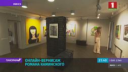 Художник Роман Каминский открыл свою персональную выставку в прямом эфире Instagram Мастак Раман Камінскі адкрыў сваю персанальную выставу ў прамым эфіры Instagram