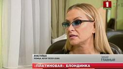 Эксклюзивное интервью. Анастейша Эксклюзіўнае інтэрв'ю. Анастэйша