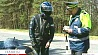 Мотоциклисты - в центре внимания на дороге Матацыклісты - у цэнтры увагі на дарозе