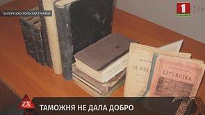 Гродненские таможенники пресекли незаконный вывоз за рубеж раритетных книг