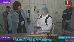 Наталья Кочанова посетила Ошмянский регион Наталля Качанава наведала Ашмянскі рэгіён