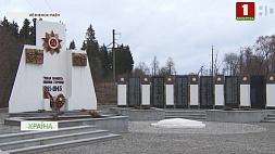 Останки пяти бойцов Красной армии со всем почетом перезахоронили в Лиозненском районе Астанкі пяці байцоў Чырвонай арміі з усёй пашанай перапахавалі ў Лёзненскім раёне
