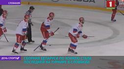 Сборная Беларуси по хоккею стала последней на турнире в Словакии
