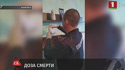 Три человека в Бобруйске скончались от передозировки наркотика