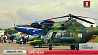 Белорусы взяли серебро чемпионата мира по вертолетному спорту  Беларусы ўзялі серабро чэмпіянату свету па верталётным спорце