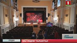 Первые предкастинги шоу X-Factor прошли в Гродно Першыя перадкастынгі шоу X-Factor прайшлі ў Гродне
