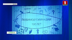 100 лет исполнилось со дня основания второй гимназии Витебска  100 гадоў споўнілася з дня заснавання  другой  гімназіі Віцебска