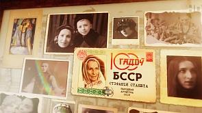 Сто лет БССР. Стефания Станюта