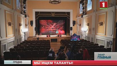 Первые предкастинги шоу X-Factor прошли в Гродно