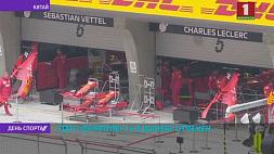 "Этап ""Формулы-1"" в Шанхае отменен  Этап ""Формулы-1"" у Шанхаі адменены"