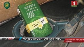 Житель Гродно пытался незаконно провезти кофе и другие товары в тайниках автомобиля