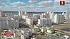 Жилья для многодетных семей столицы построят в два раза больше, чем в прошлом году Жылля для шматдзетных сем'яў сталіцы пабудуюць удвая больш, чым летась